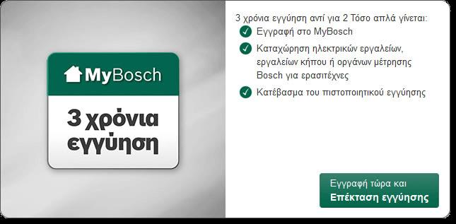 Επέκταση εγγύησης 3 χρόνων - BOSCH
