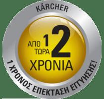 Επέκταση Εγγύησης Kärcher 3 Χρόνια