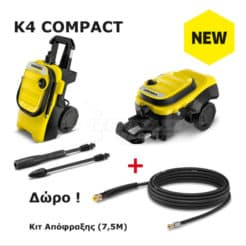 Πλυστικό Μηχάνημα Kärcher K4 Compact 1.637-500.0 + Δώρο Κιτ Απόφραξης