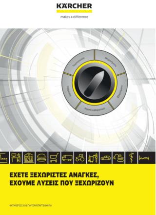 Φυλλάδιο Προσφορών για Επαγγελματίες Karcher 2019