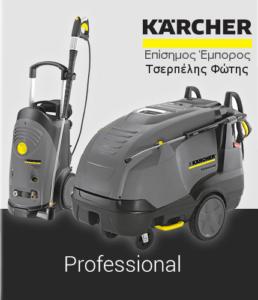 Επίσημος Έμπορος KARCHER Professional