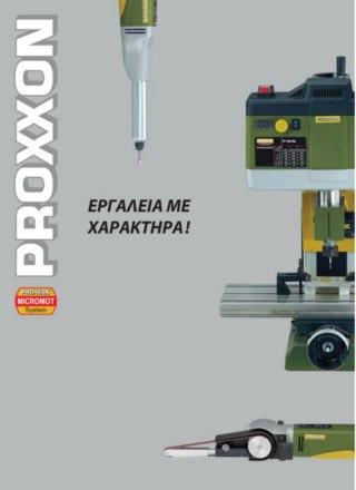 Κατάλογος Εργαλείων Proxxon Micromot