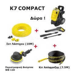 Πλυστικό Μηχάνημα Karcher K7 Compact 1.447-050.0 + Δώρο Κιτ Απόφραξης + Λάστιχο + Βούρτσα