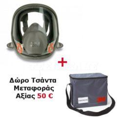 3Μ 6800 Μάσκα Προστασίας Προσώπου με Δώρο Τσάντα Μεταφοράς
