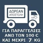 Δωρεάν Μεταφορικά άνω των 100 €