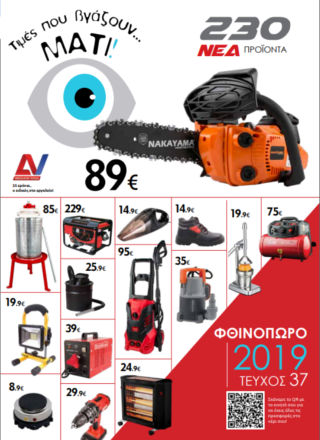 Φυλλάδιο Προσφορών Nikolaou Tools Φθινόπωρο 2019