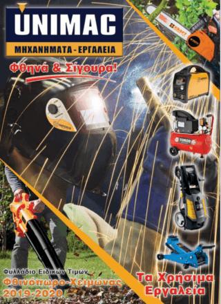 Φυλλάδιο Προσφορών UNIMAC Φθινόπωρο - Χειμώνας 2019-2020