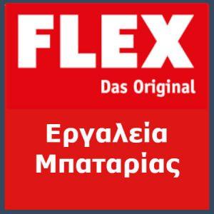 Flex Εργαλεία Μπαταρίας